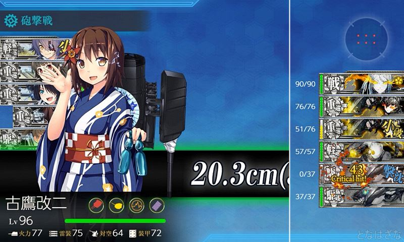 5-1道中戦