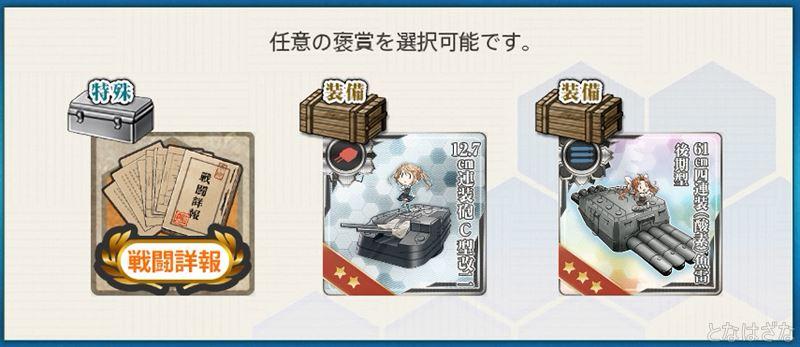 艦これ単発任務精強「十七駆」、北へ、南へ!の報酬選択2