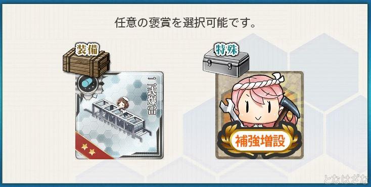 艦これ単発任務 精強「十七駆」、猛特訓!の選択報酬