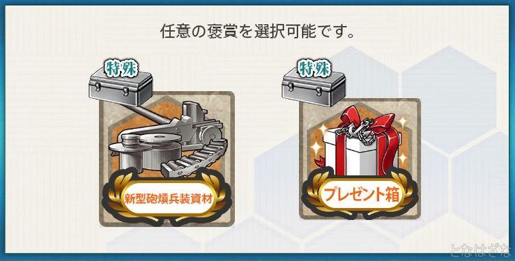 報酬選択2