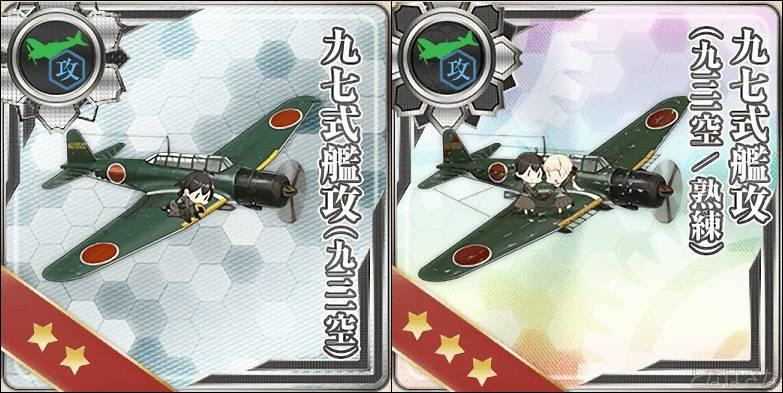 艦これ2018年12月21日アップデートでの「九七式艦攻(九三一空/熟練)」のグラ更新