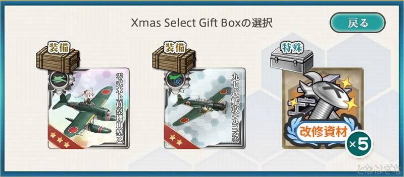 艦これ2018クリスマスボックのアイテム選択