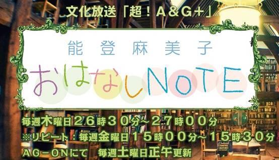 能登麻美子 おはなしNOTE オフィシャルブログ引用画像1