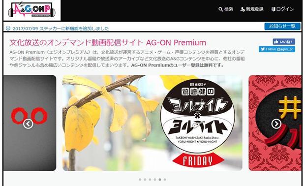 AG-ON Premium トップページ 引用画像2