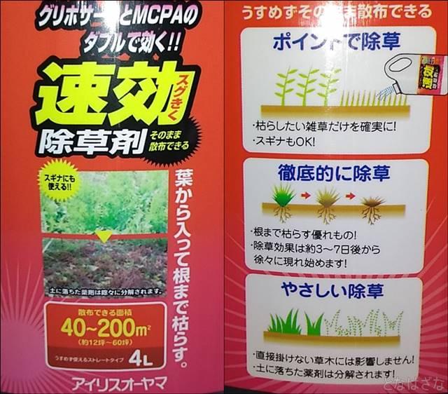 アイリスオーヤマ除草剤SJS-4L ボトルのラベル