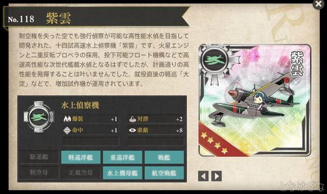 艦これ17年八月作戦戦果褒賞 紫雲図鑑