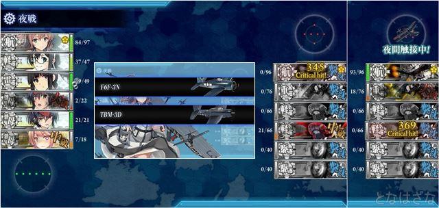 艦これ1709 6-1サラトガ夜襲カットイン 2戦分