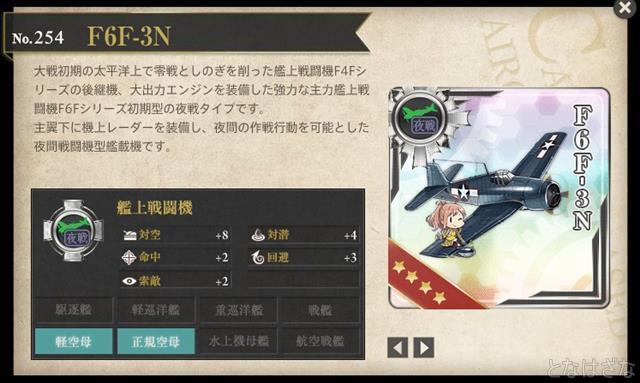 艦これ 工廠任務「夜戦型艦上戦闘機の開発」 F6F-3N 図鑑