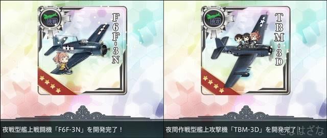 艦これ 工廠任務「夜戦型艦上戦闘機/夜間作戦型艦上攻撃機の開発」 F6F-3N&TBM-3D