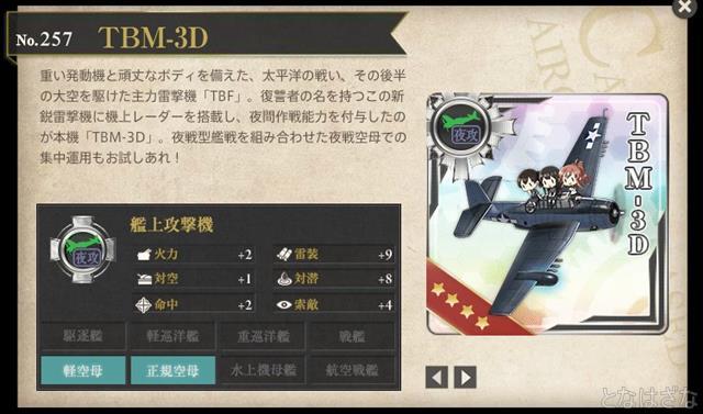 艦これ 工廠任務「夜間作戦型艦上攻撃機の開発」 TBM-3D 図鑑