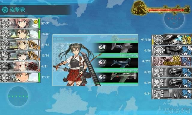 艦これ単発任務「精強大型航空母艦、抜錨!」 5-5ボスNマス 砲撃戦カットイン瑞鶴
