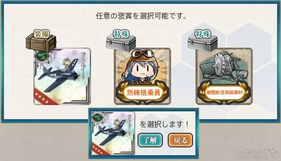 艦これ単発任務「精強大型航空母艦、抜錨!」 褒賞選択1