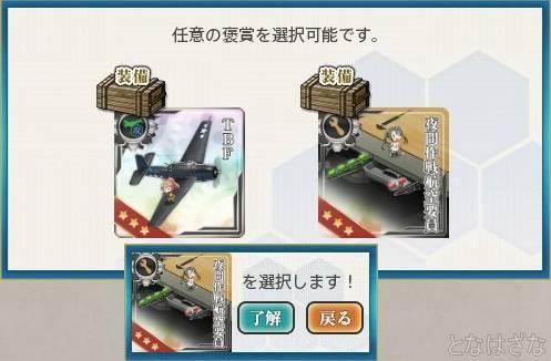 艦これ単発任務「精強大型航空母艦、抜錨!」 褒賞選択2