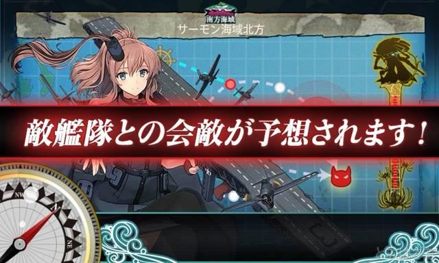 艦これ単発任務「精強大型航空母艦、抜錨!」 5-5サラトガ