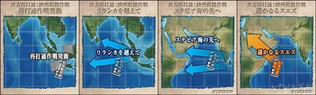 艦これ2017夏イベント感想 前段作戦「西方再打通!」