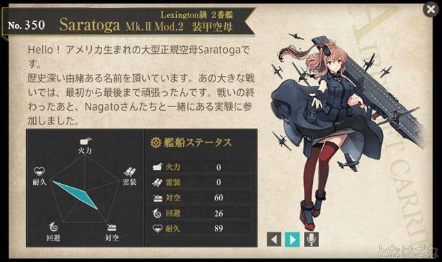 艦これ2017年9月12日アップデート 「サラトガMk.II Mod.2」 図鑑