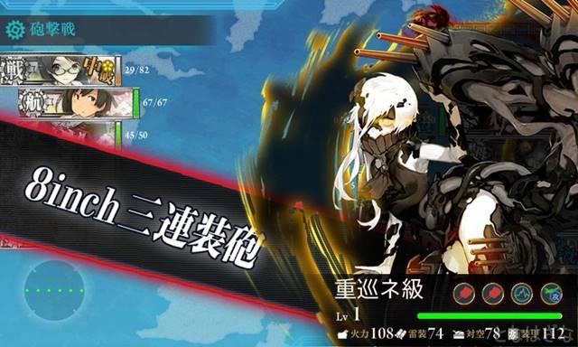 艦これ2017夏イベントE2甲 ボス旗艦「重巡ネ級flagship」
