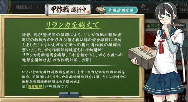 艦これ2017夏イベントE2甲 大淀さんからの作戦説明