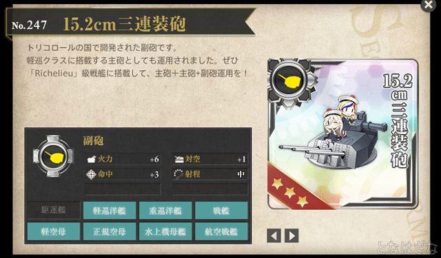 艦これ2017夏イベント新艦娘&新装備まとめ 15.2cm三連装砲