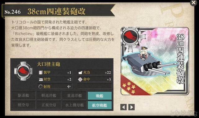 艦これ2017夏イベント新艦娘&新装備まとめ 38cm四連装砲改