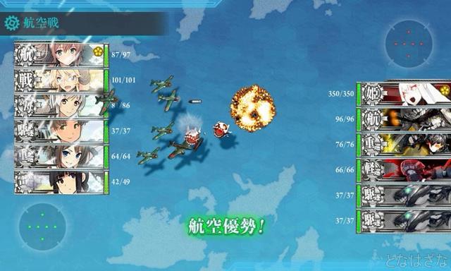 艦これ6-5単発任務「夜間作戦空母、前線に出撃せよ!」 4戦目G空襲戦マス