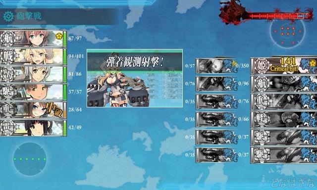 艦これ6-5単発任務「夜間作戦空母、前線に出撃せよ!」 ボスMマス 砲撃戦アイオワ