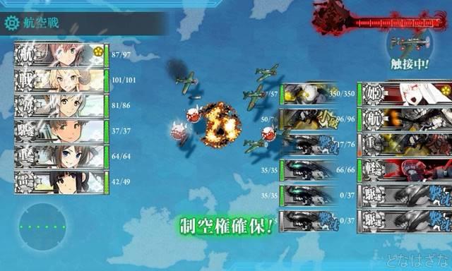 艦これ6-5単発任務「夜間作戦空母、前線に出撃せよ!」 ボスMマス航空戦