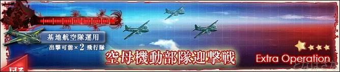 艦これ6-5単発任務「夜間作戦空母、前線に出撃せよ!」 海域バナー