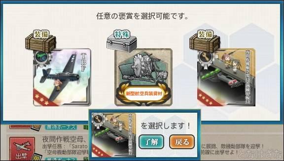 艦これ6-5単発任務「夜間作戦空母、前線に出撃せよ!」 報酬選択1
