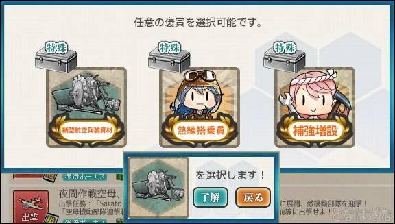 艦これ6-5単発任務「夜間作戦空母、前線に出撃せよ!」 報酬選択2