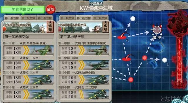 艦これ6-5単発任務「夜間作戦空母、前線に出撃せよ!」 基地航空隊