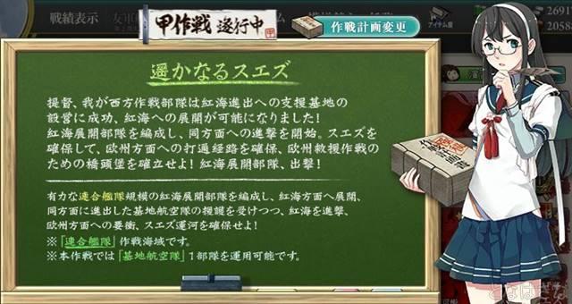 艦これ2017夏イベントE4甲前半 大淀さんからの作戦説明