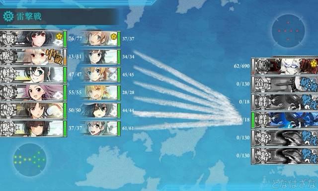 艦これ2017夏イベントE4甲Lマス掘り 4戦目Lマス 雷撃戦