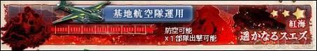 艦これ2017夏イベントE4丙掘り 海域バナー