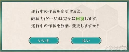 艦これ2017夏イベントE4丙掘り ゲージリセット