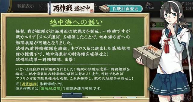 艦これ2017夏イベントE5丙掘り 大淀さんからの作戦説明