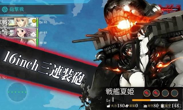 艦これ2017夏イベントE5丙掘り ボス旗艦「戦艦夏姫」2