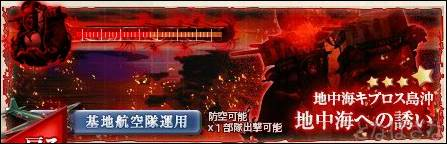 艦これ2017夏イベントE5丙掘り 海域バナー