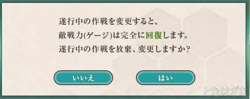 艦これ2017夏イベントE5丙掘り ゲージリセット