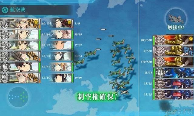 艦これ2017夏イベントE7甲 4戦目Tマス 航空戦 「戦艦夏姫」撃沈
