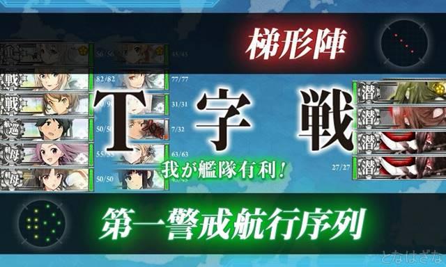 艦これ2017夏イベントE4甲後半 初戦D潜水マス 大破
