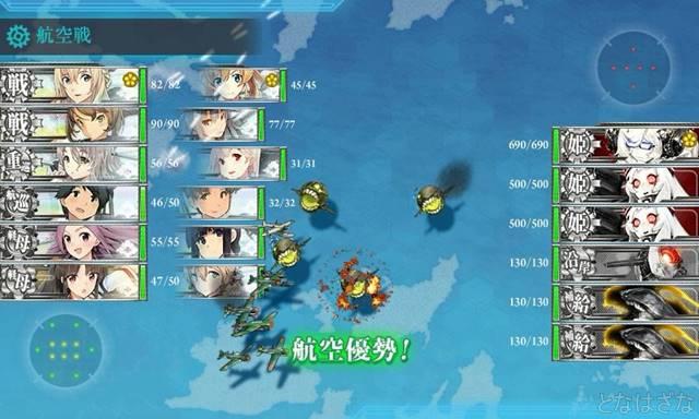 艦これ2017夏イベントE4甲後半 3戦目K空襲戦マス