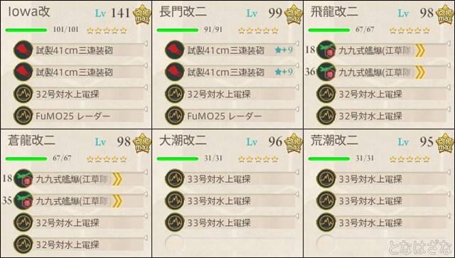 艦これ2017夏イベントE4甲後半 決戦支援艦隊2