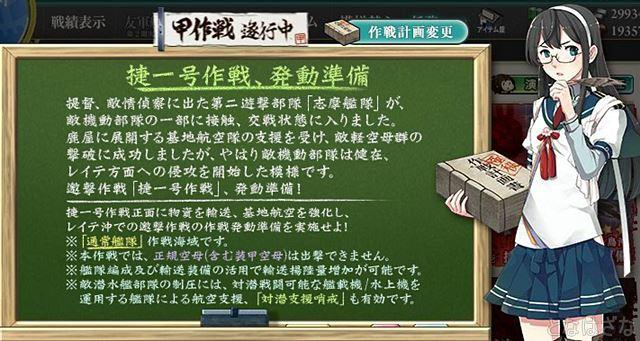 艦これ2017秋イベントE2甲 大淀さんからの作戦説明