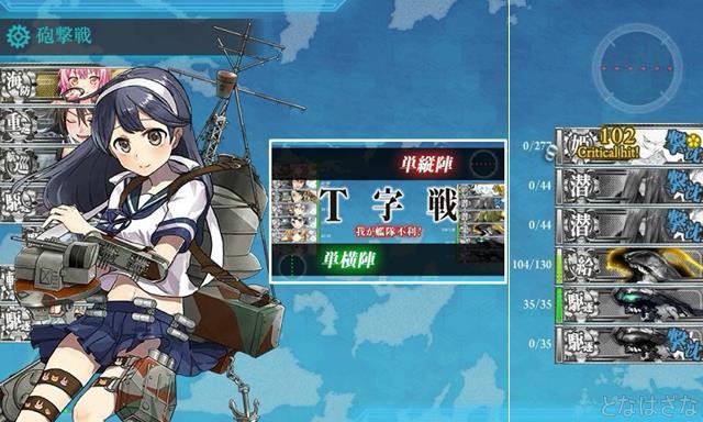 艦これ2017秋イベントE2甲 ルートギミック終点Jマス 潮