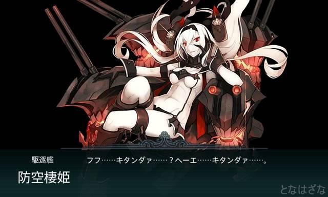 艦これ2017秋イベントE3甲戦力ゲージ1 ボス旗艦「防空棲姫」1
