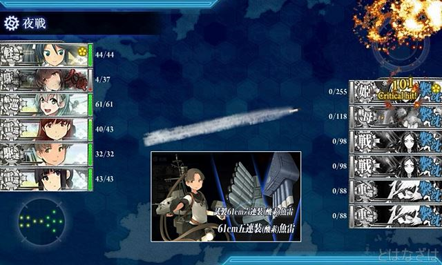 艦これ2017秋イベントE3甲戦力ゲージ1 ゲージ破壊 綾波