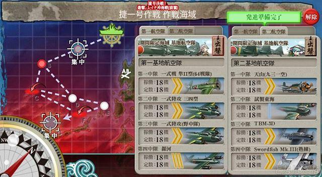 艦これ2017秋イベントE3甲戦力ゲージ1 基地航空隊