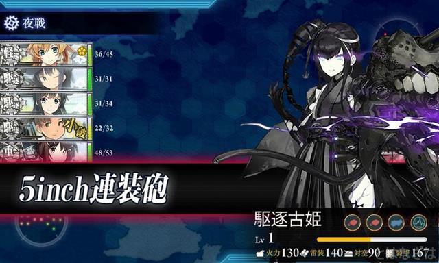 艦これ2017秋イベントE3甲輸送ゲージ ボス旗艦「駆逐古姫」