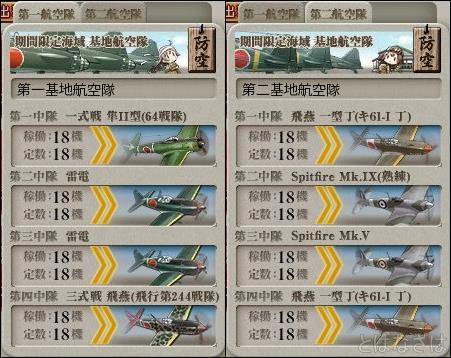 艦これ2017秋イベントE3甲輸送ゲージ 基地航空隊 防空mode